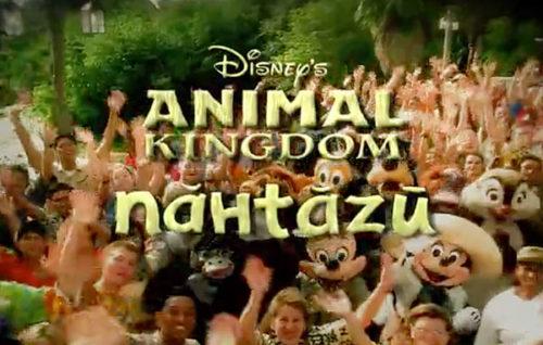 Disney's Animal Kingdom Nahtazu commercial
